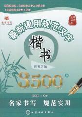 通用规范汉字楷书钢笔字帖3500字(试读本)(仅适用PC阅读)