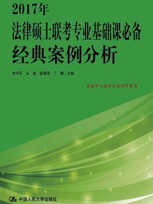 陈慕泽2017年管理类联考(MBA、MPA、MPAcc等)综合能力逻辑精选450题