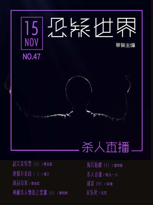 NO.047悬疑世界·复仇盛宴(电子杂志)