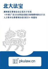 横琴新区管委会办公室关于印发《中国(广东)自由贸易试验区珠海横琴新区片区人力资本出资管理办法(试行)》的通知
