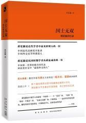 国士无双:蒋廷黻回忆录(试读本)