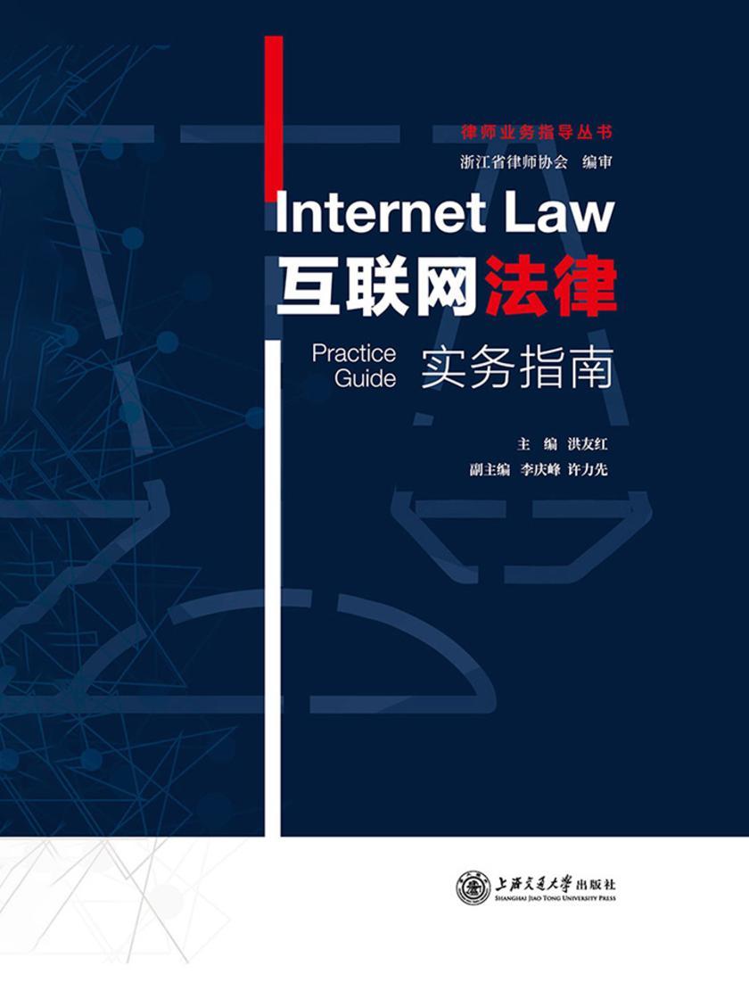 互联网法律实务指南