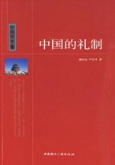 中国的礼制