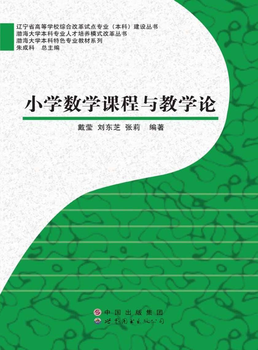 小学数学课程与教学论(仅适用PC阅读)