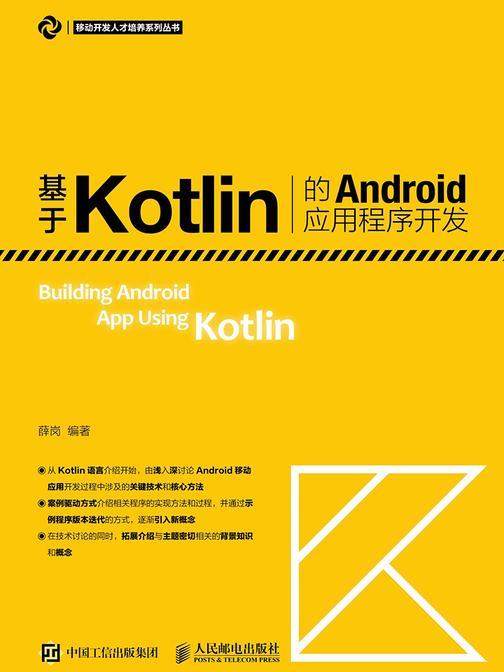 基于Kotlin的Android应用程序开发