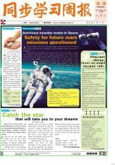 《同步学习周报》 英语 高一年级(合订本) 2014005期(电子杂志)(仅适用PC阅读)