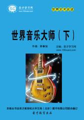 [3D电子书]圣才学习网·世界艺术史话:世界音乐大师(下)(仅适用PC阅读)