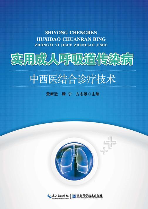 实用呼吸道传染病中西医诊疗技术