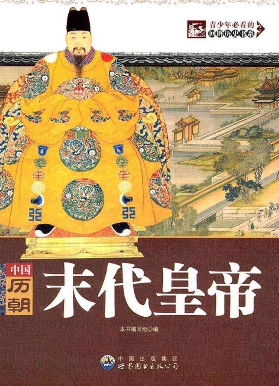 中国历朝末代皇帝