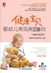 健康宝贝——婴幼儿常见病238问