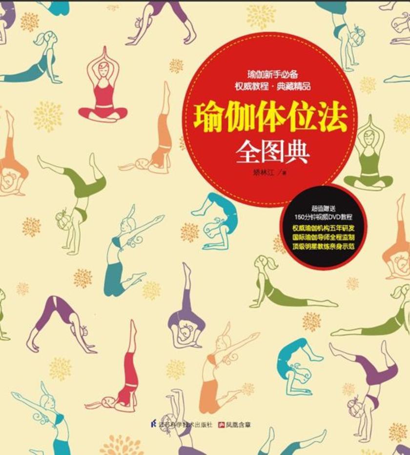 瑜伽体位法全图典(不提供光盘内容)