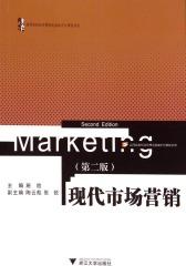 高等院校经济管理类基础平台课程系列:现代市场营销(第二版)