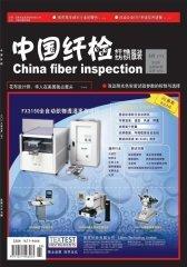 中国纤检 月刊 2012年06期(电子杂志)(仅适用PC阅读)