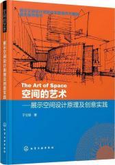 空间的艺术--展示空间设计原理及创意实践(试读本)(仅适用PC阅读)