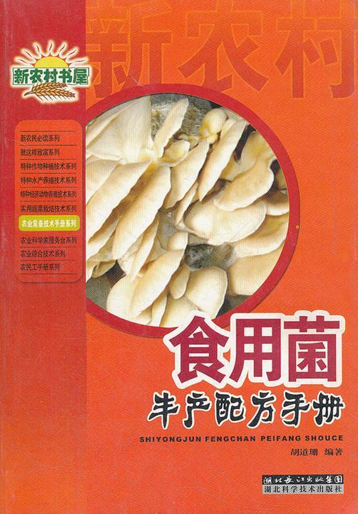 食用菌丰产配方手册