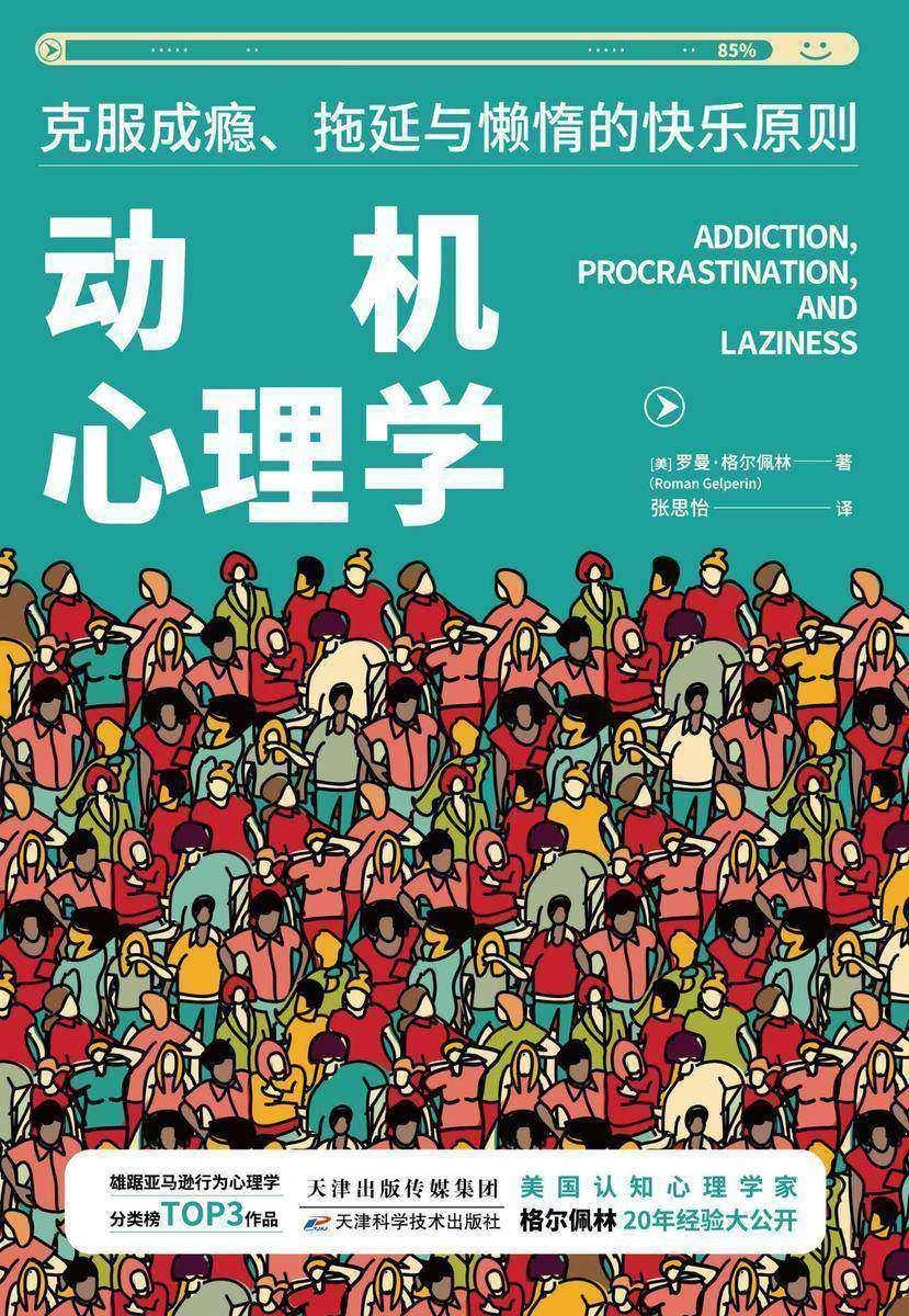 动机心理学:克服成瘾、拖延与懒惰的快乐原则