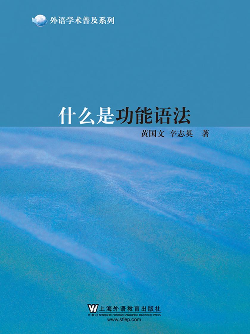 外语学术普及系列:什么是功能语法