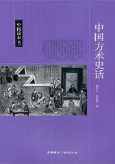 中国方术史话