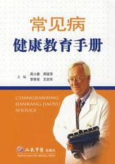 常见病健康教育手册