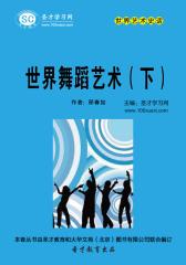 [3D电子书]圣才学习网·世界艺术史话:世界舞蹈艺术(下)(仅适用PC阅读)