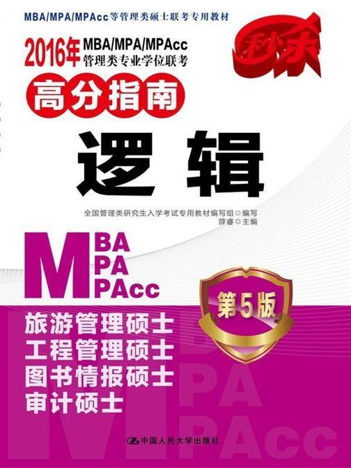 2016年MBA、MPA、MPAcc管理类专业学位联考高分指南 逻辑 第5版