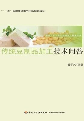 服务三农·农产品深加工技术丛书·传统豆制品加工技术问答