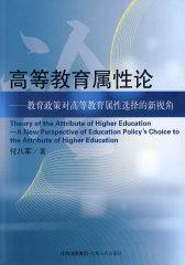 高等教育属性论(试读本)