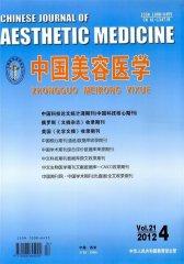 中国美容医学 月刊 2012年04期(电子杂志)(仅适用PC阅读)