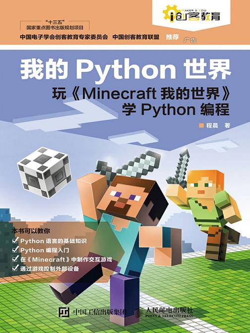 我的Python世界