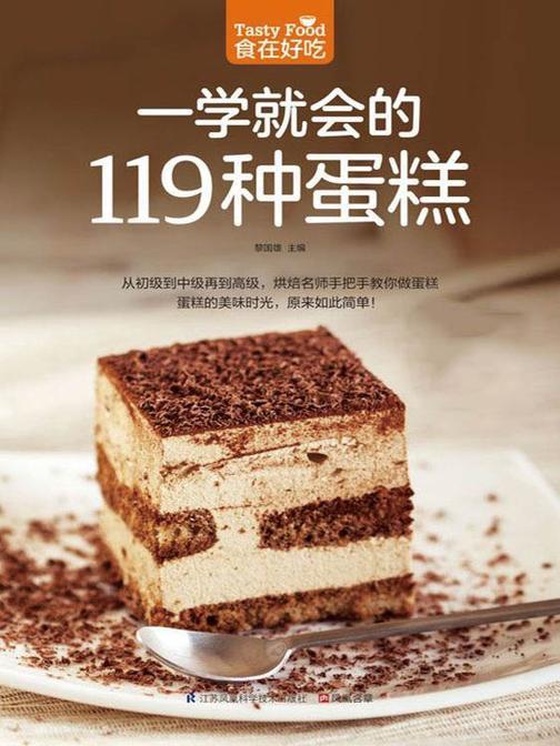 食在好吃系列10:一学就会的119种蛋糕