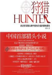 狩猎(试读本)