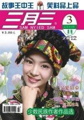 三月三·故事王中王 月刊 2012年03期(电子杂志)(仅适用PC阅读)