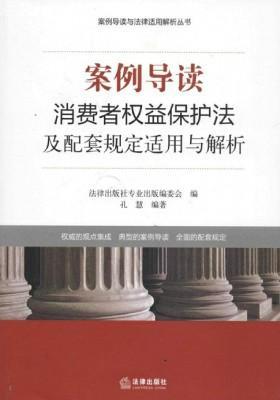案例导读:消费者权益保护法及配套规定适用与解析