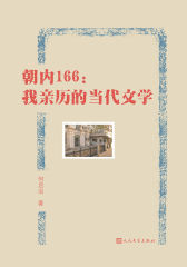 朝内166:我亲历的当代文学