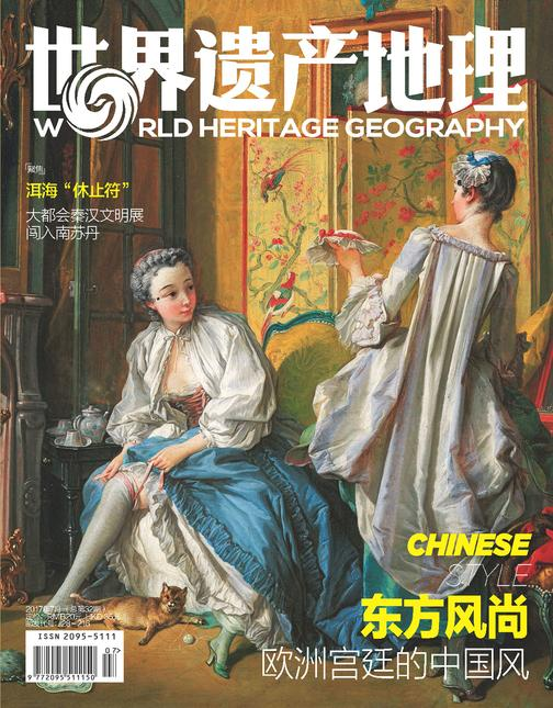 东方风尚 欧洲宫廷的中国风 世界遗产地理第32期(电子杂志)