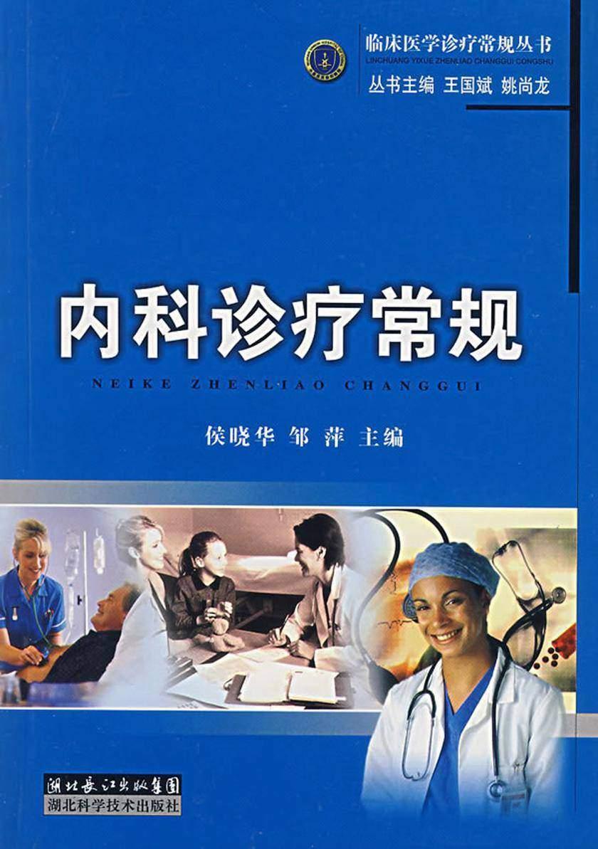 内科诊疗常规