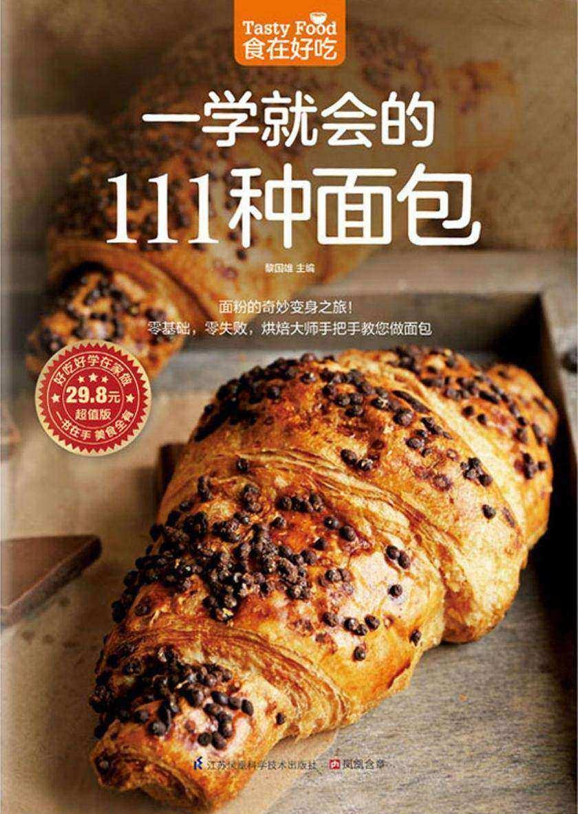 食在好吃系列11:一学就会的111种面包