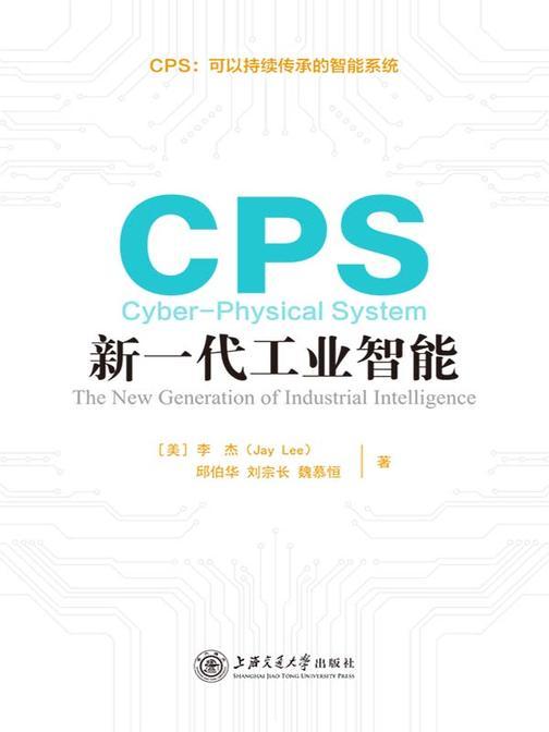 CPS:新一代工业智能