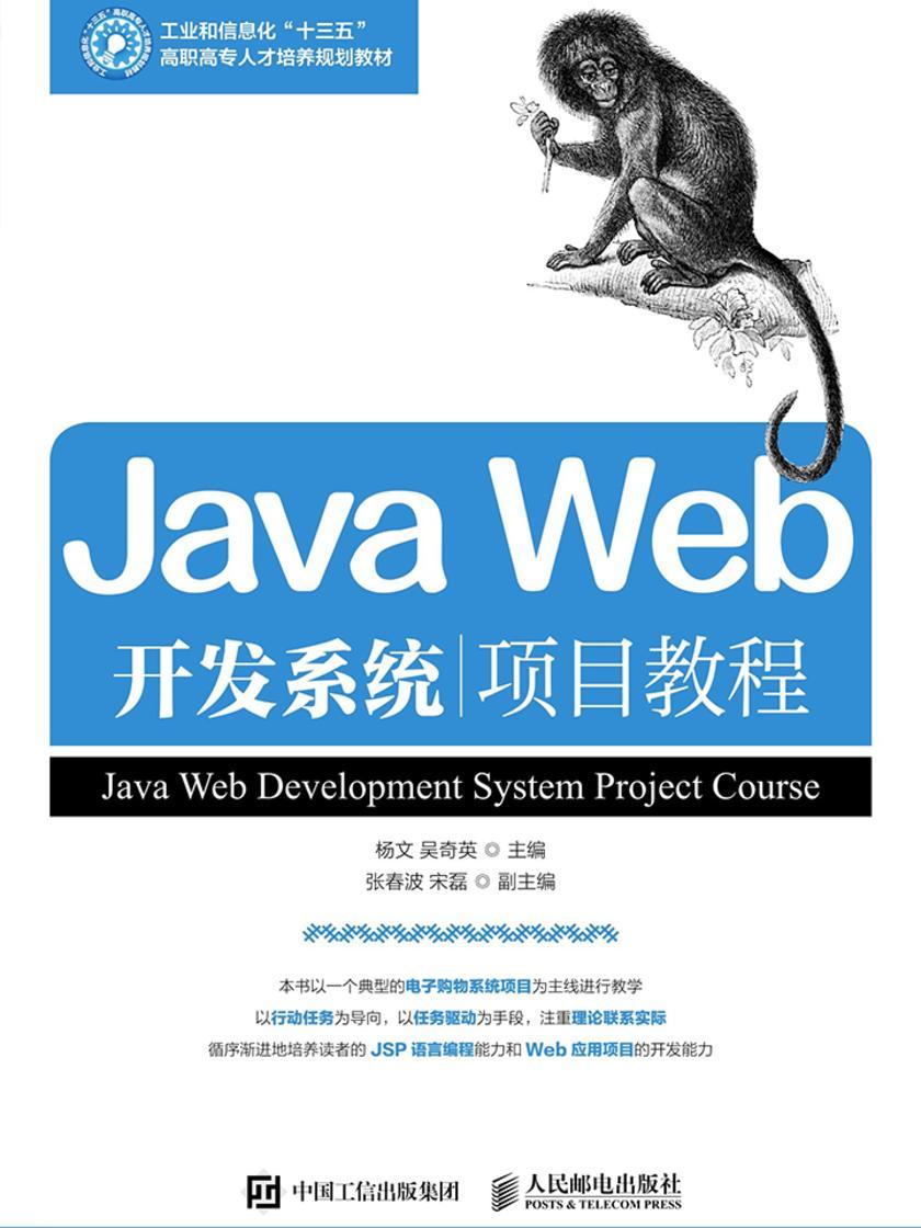 Java Web开发系统项目教程