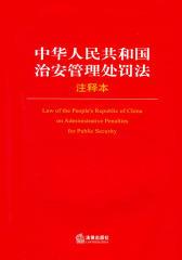 中华人民共和国治安管理处罚法注释本