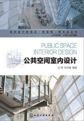 室内设计新视点·新思维·新方法丛书--公共空间室内设计(试读本)(仅适用PC阅读)
