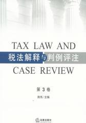 税法解释与判例评注