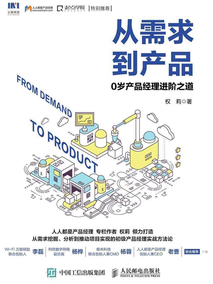 从需求到产品:0岁产品经理进阶之道