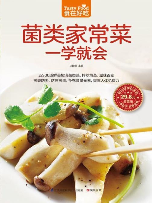 食在好吃系列26:菌类家常菜一学就会