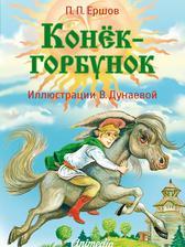 Конёк-горбунок - Иллюстрированная сказка - Веселые сказки для детей