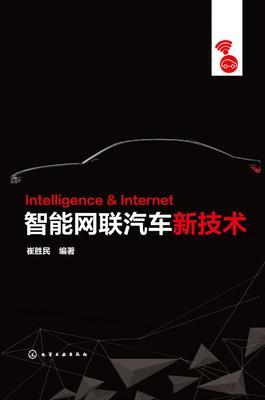 智能网联汽车新技术