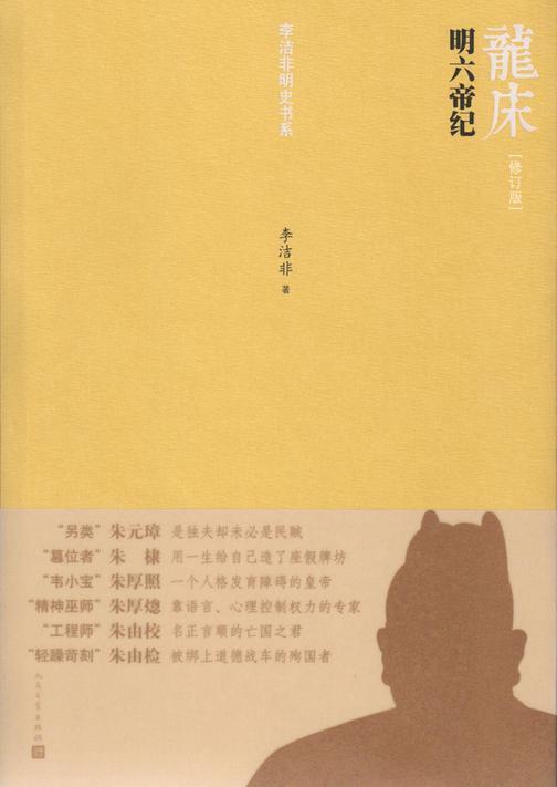 龙床——明六帝纪(修订版)
