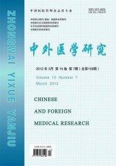 中外医学研究 旬刊 2012年07期(电子杂志)(仅适用PC阅读)