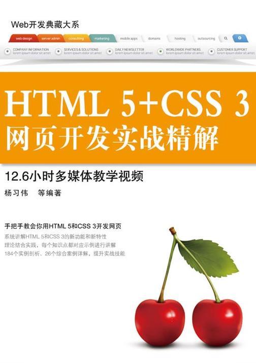 HTML 5+CSS 3网页开发实战精解(光盘内容另行下载,地址见书封底)