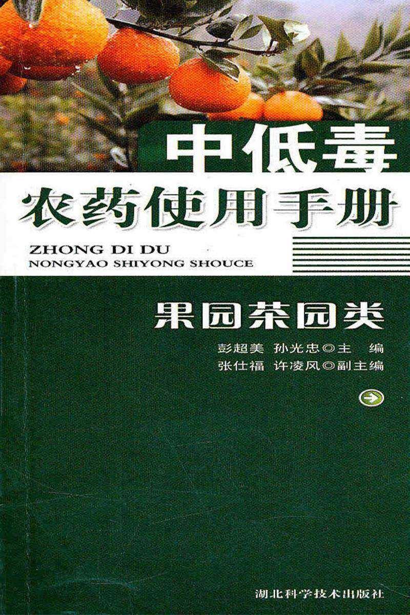 中低毒农药使用手册(果园茶园类)
